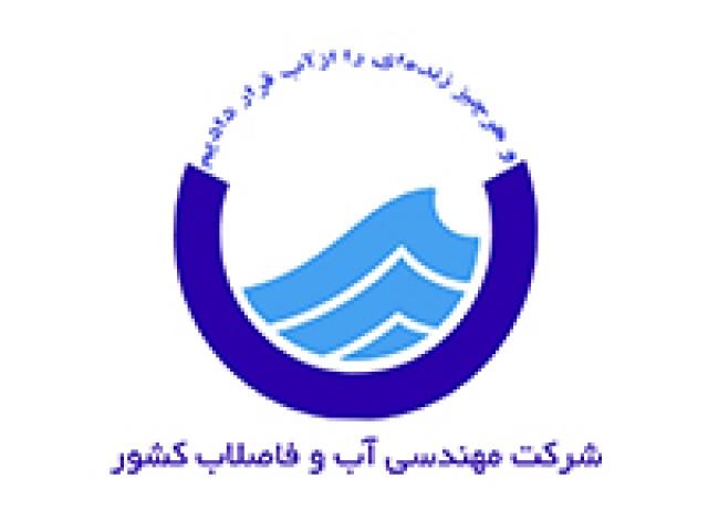 مشاوره و تهیهRFP  معماری سازمانی شرکت آب و فاضلاب شهر تهران (1388)