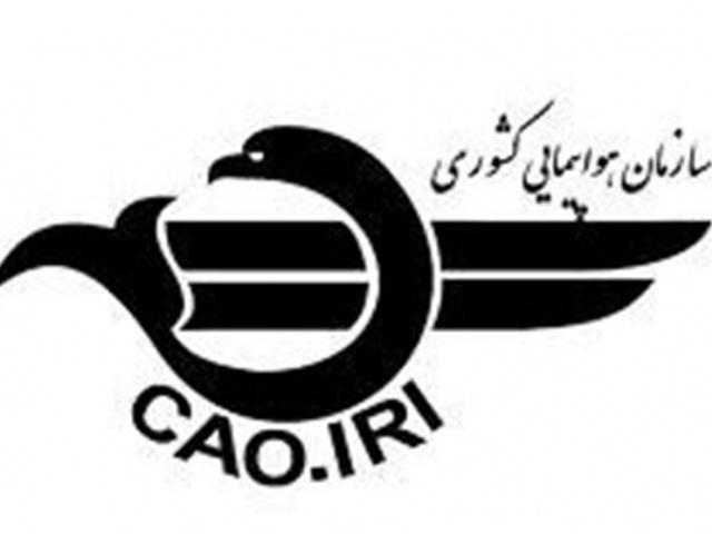 تدوین برنامهی جامع فناوری اطلاعات و ارتباطات سازمان هواپیمایی کشوری (1383-1382)