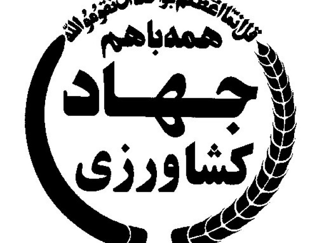 تدوین برنامه جامع فناوری اطلاعات و ارتباطات سازمان جهاد کشاورزی استان فارس (1385-1384)