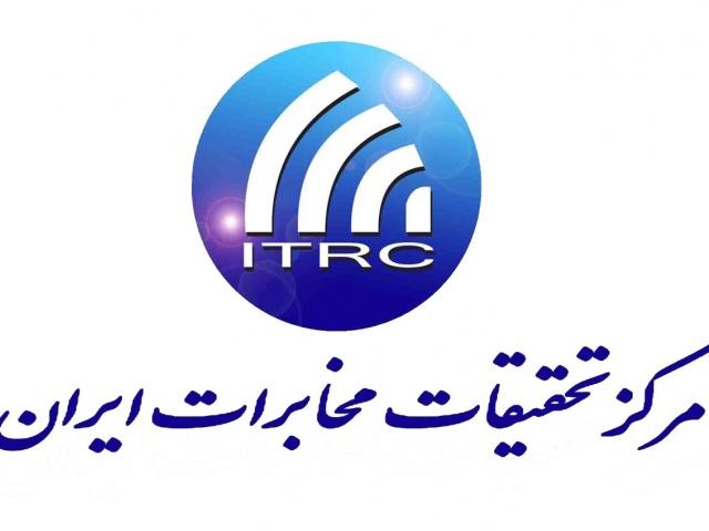تدوین برنامهی راهبردی توسعهی محتوای دیجیتال در کشور مرکز تحقیقات مخابرات ایران (1385-1384)