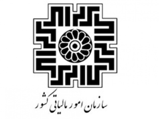 طرحریزی روابط با صاحبان منافع سازمان (SRP) سازمان امور مالیاتی کشور (1388-1386)