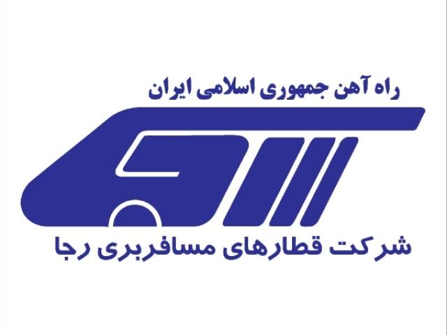 تدوین برنامهی جامع فناوری اطلاعات و ارتباطات شرکت قطارهای مسافربری رجاء (1383-1382)